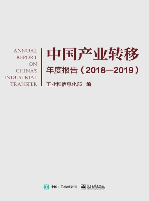 中国产业转移年度报告(2018—2019)