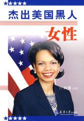 杰出美国黑人女性(仅适用PC阅读)