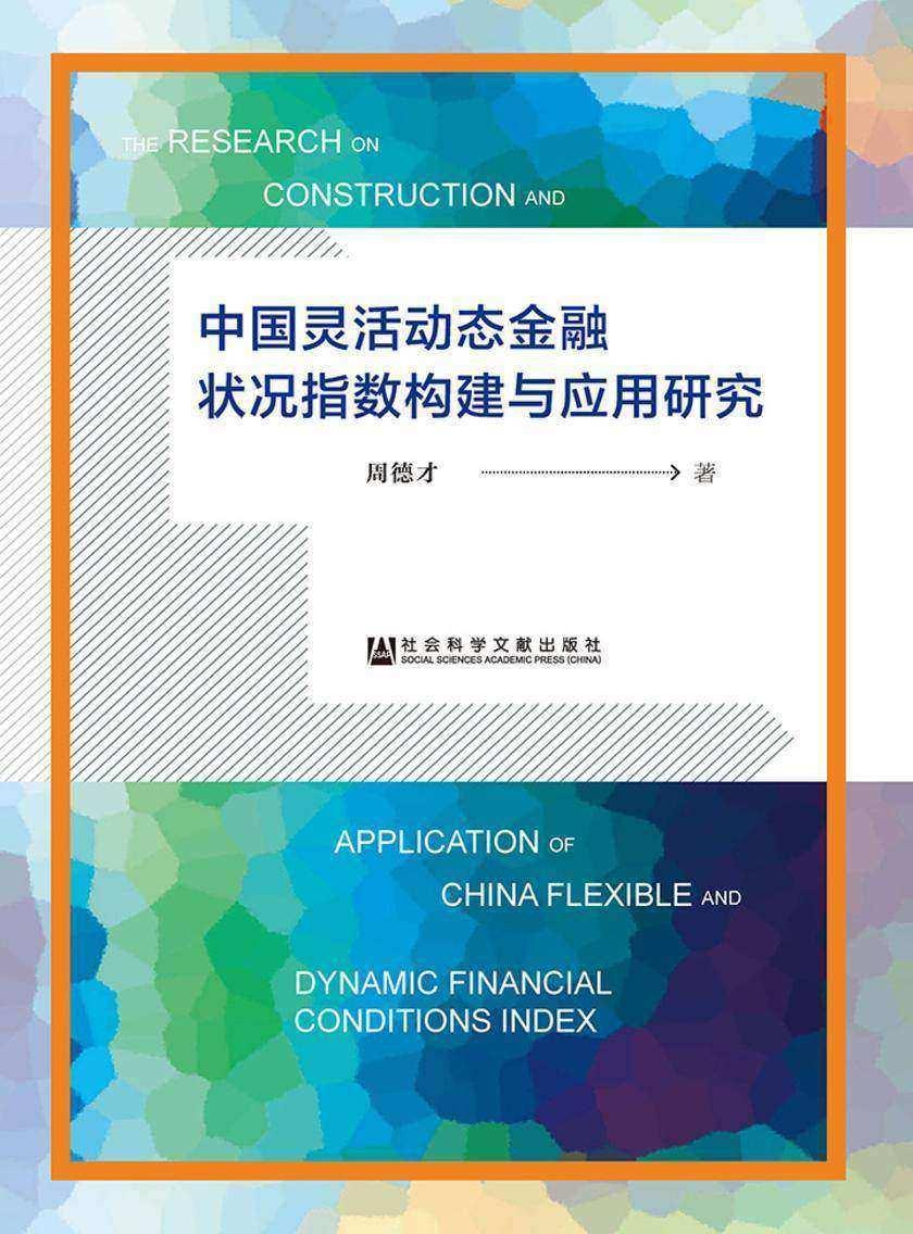 中国灵活动态金融状况指数构建与应用研究