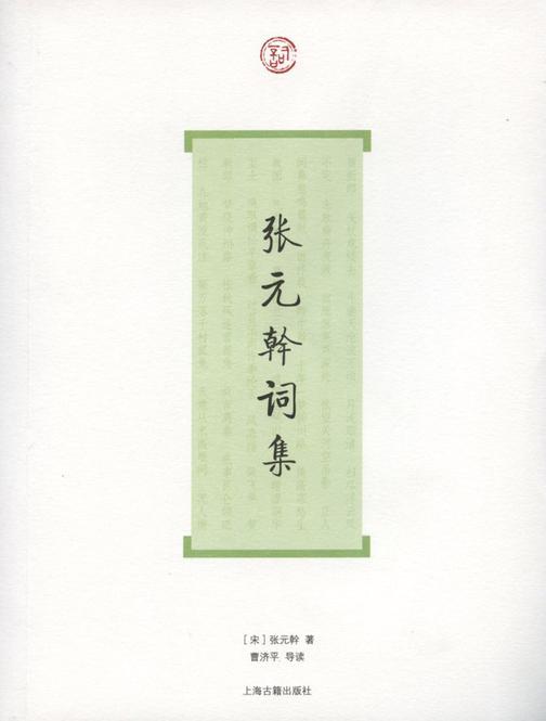 张元幹词集