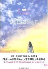 女性智慧书(试读本)