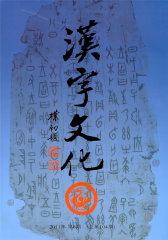 汉字文化 双月刊 2011年06期(电子杂志)(仅适用PC阅读)