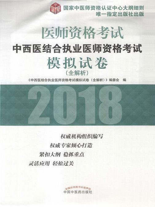 中西医结合执业医师资格考试模拟试卷:全解析