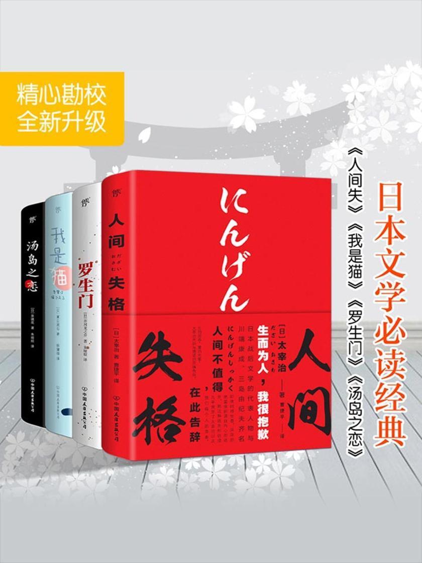 日本文学必读经典:人间失格+罗生门+我是猫+汤岛之恋(套装4册)