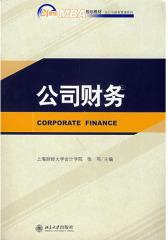 公司财务(仅适用PC阅读)