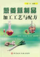 葱姜蒜制品加工工艺与配方
