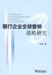银行企业全球营销战略研究(仅适用PC阅读)