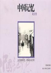中国记忆(美文卷)