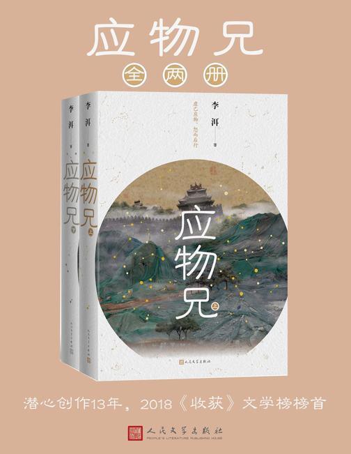 应物兄(2019第十届茅盾文学奖作品)