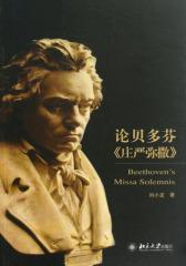论贝多芬《庄严弥撒》(仅适用PC阅读)
