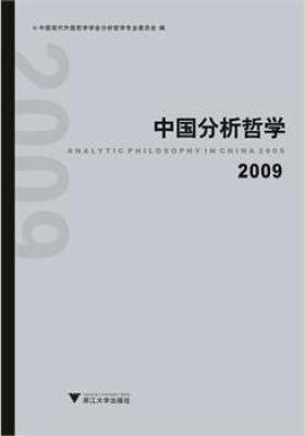 中国分析哲学(2009)(仅适用PC阅读)