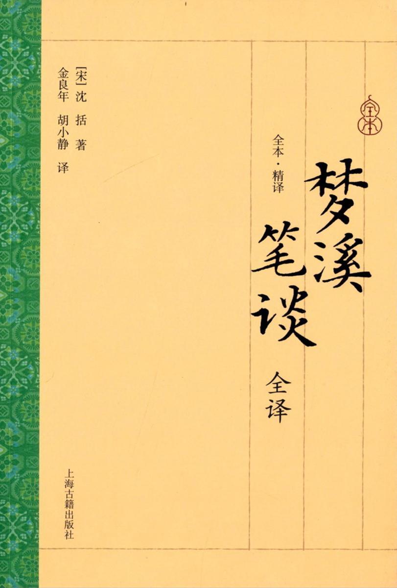 梦溪笔谈全译