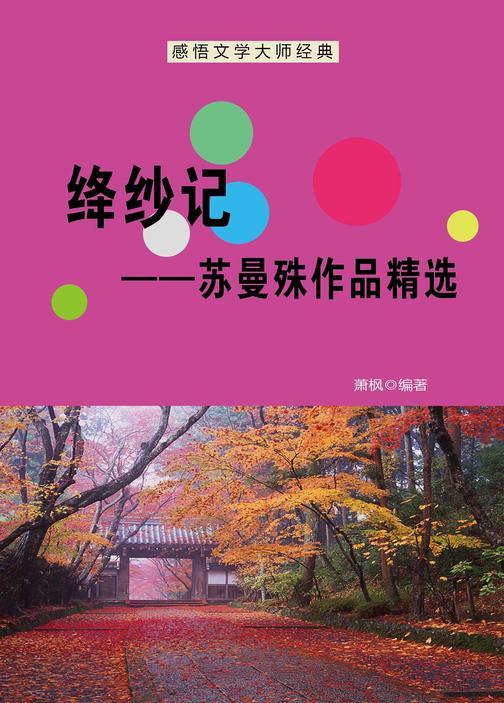 绛纱记——苏曼殊作品精选