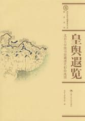 皇舆遐览:北京大学图书馆藏清代彩绘地图(仅适用PC阅读)