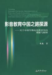 影音教育中国之路探源:关于中国早期电化教育史的理解与解释(仅适用PC阅读)