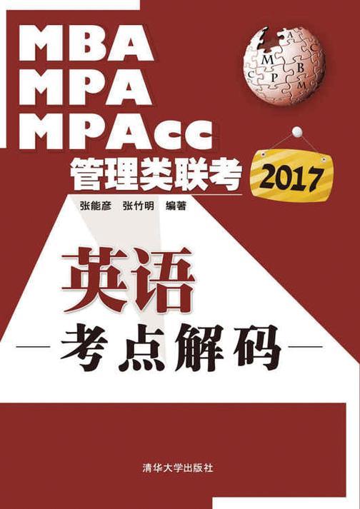 2017MBA、MPA、MPAcc管理类联考英语考点解码