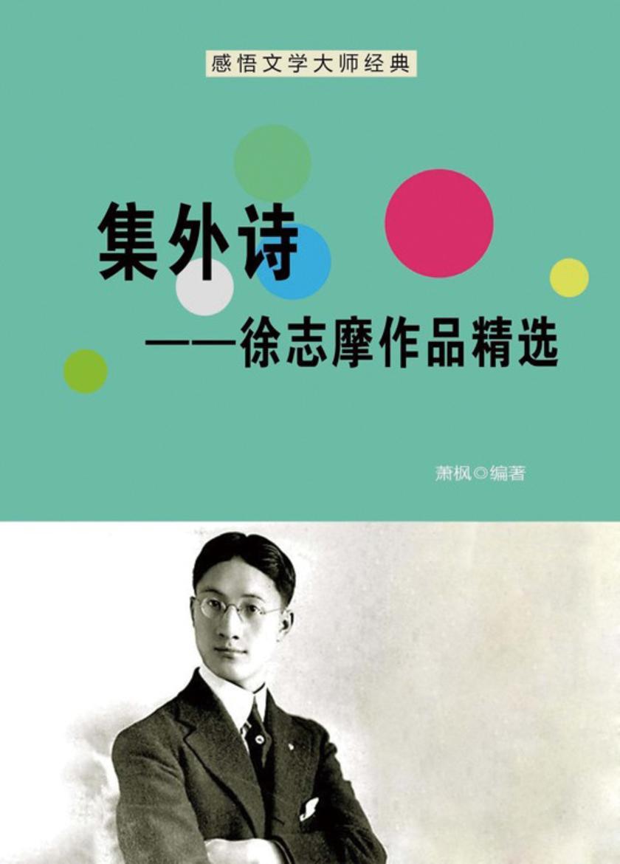 集外诗——徐志摩作品精选