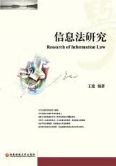信息法研究