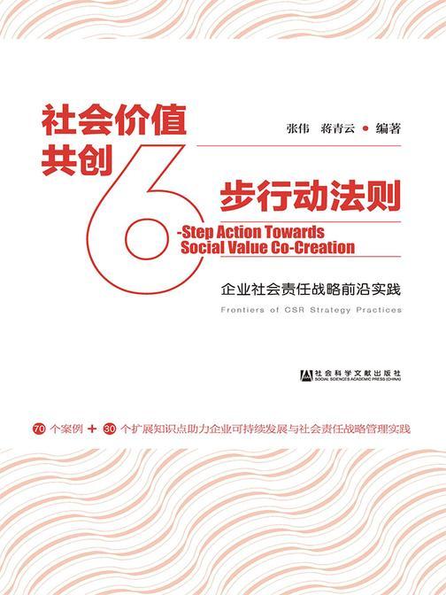 社会价值共创6步行动法则:企业社会责任战略前沿实践