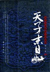 天子末日:汉代皇帝临终心态探秘