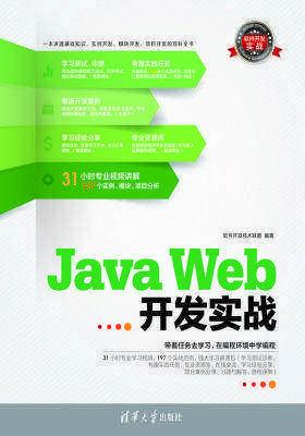 Java Web开发实战(仅适用PC阅读)