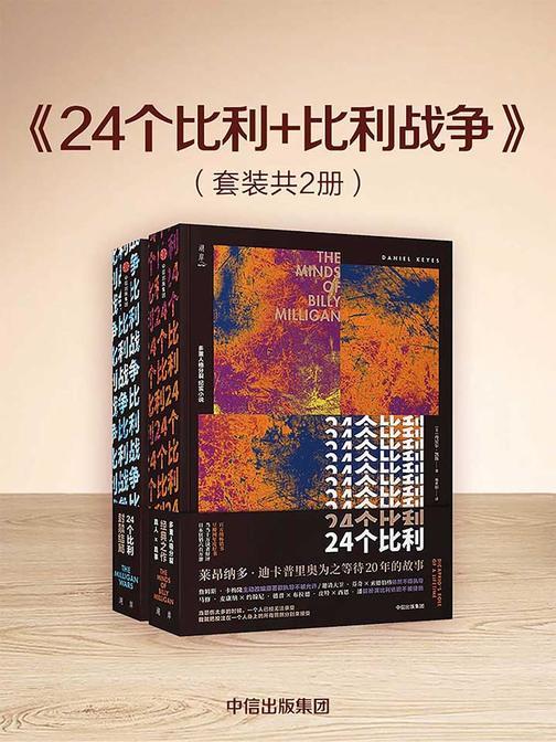24个比利+比利战争(套装共2册)