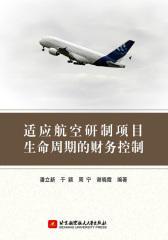 适应航空研制项目生命周期的财务控制(试读本)(仅适用PC阅读)