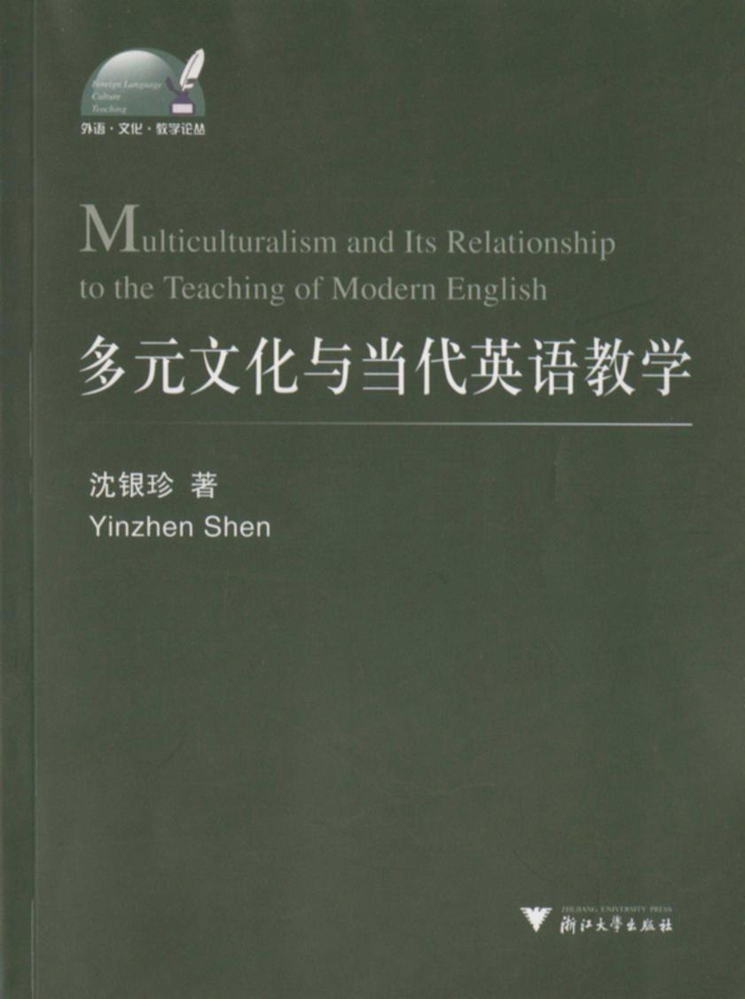 多元化与当代英语教学(仅适用PC阅读)
