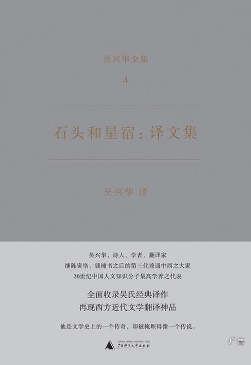 石头和星宿:译文集