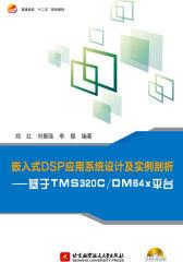 嵌入式DSP应用系统设计及实例剖析——基于TMS320CDM64x平台(试读本)(仅适用PC阅读)