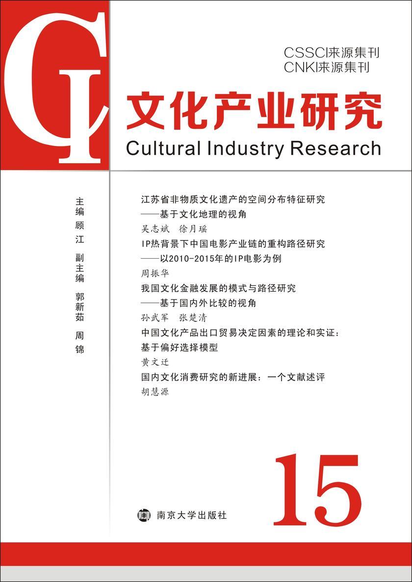文化产业研究:15