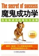 魔鬼成功学(试读本)
