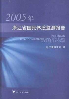 2005年浙江省国民体质监测报告(仅适用PC阅读)