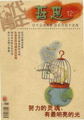 时代青年·哲思 月刊 2011年12期(电子杂志)(仅适用PC阅读)