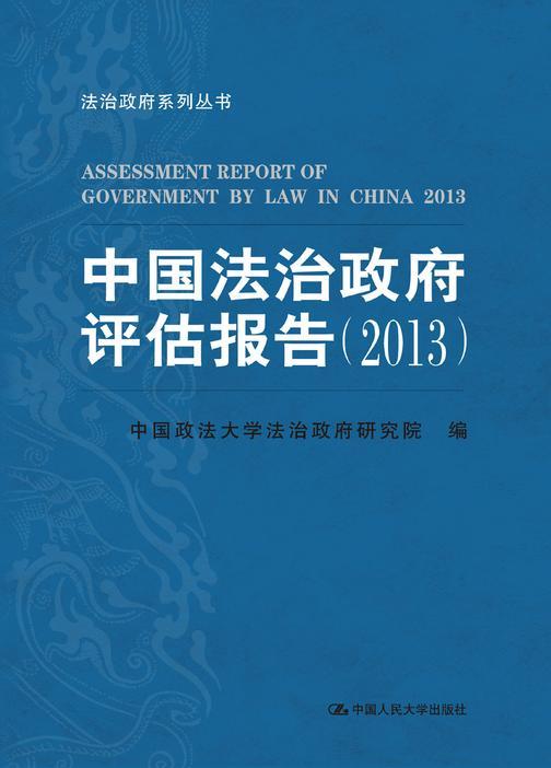 中国法治政府评估报告(2013)