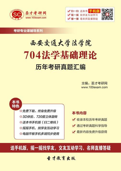 西安交通大学法学院704法学基础理论历年考研真题汇编