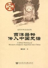 西洋器物传入中国史话