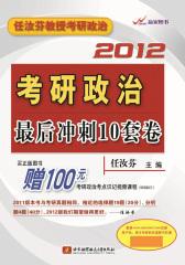 任汝芬2012考研政治 后冲刺10套卷(试读本)(仅适用PC阅读)