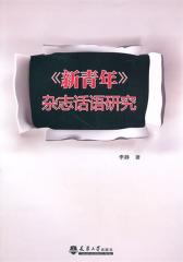 《新青年》杂志话语研究(仅适用PC阅读)