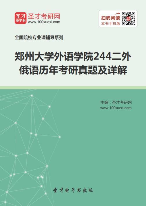 郑州大学外语学院244二外俄语历年考研真题及详解
