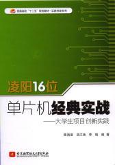 凌阳16位单片机经典实战——大学生项目创新实践(试读本)(仅适用PC阅读)