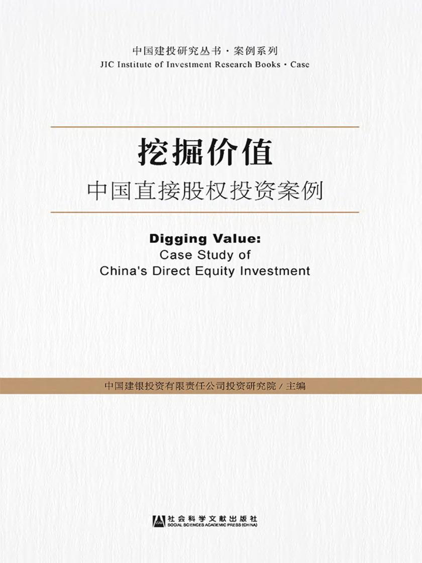 挖掘价值:中国直接股权投资案例