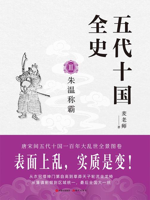五代十国全史.III.朱温称霸