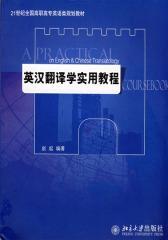 英汉翻译学实用教程(仅适用PC阅读)