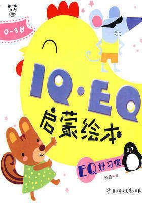 IQ·EQ启蒙绘本:EQ好习惯