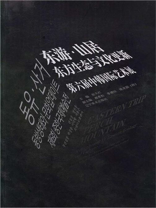 东游·山居——东方生态与文化更新