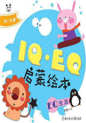 IQ·EQ启蒙绘本:EQ生活(仅适用PC阅读)