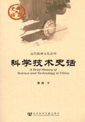 科学技术史话