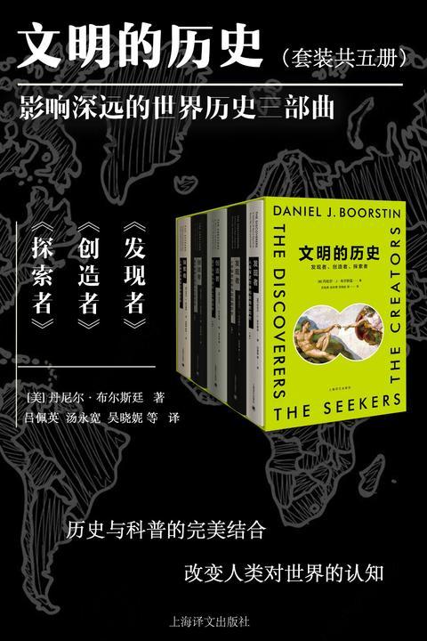文明的历史(全5册):发现者、创造者、探索者