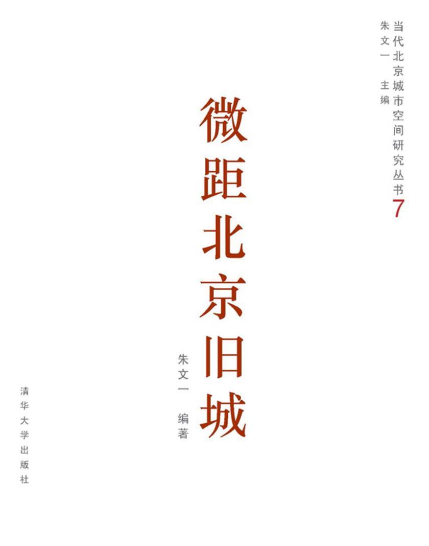微距北京旧城(仅适用PC阅读)